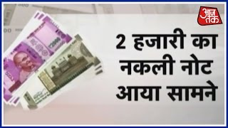 3 Held With Fake 2000 Rupee Notes Worth Rs 42 Lakh In Mohali
