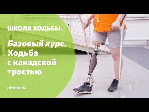 Школа ходьбы на протезе. Ходьба с использованием канадской трости