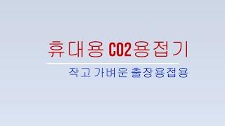 미니휴대용CO2용접기 알곤용접기 전기용접기 탄산가스용접…