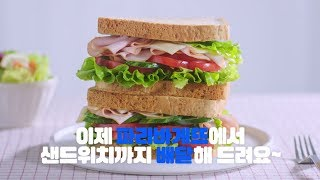 [파리바게뜨] 파바딜리버리 : 샌드위치 배달 #1_남친소풍편
