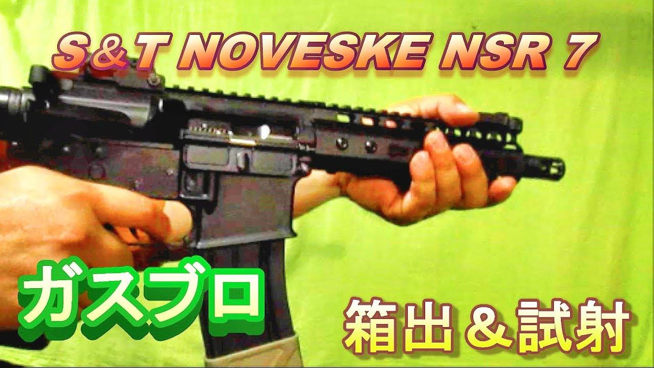 S&T NOVESKE NSR 7 GBBR スポーツライン 【ガスガン新品箱出