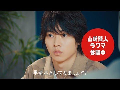 山崎賢人 楽天ラクマ CM スチル画像。CM動画を再生できます。