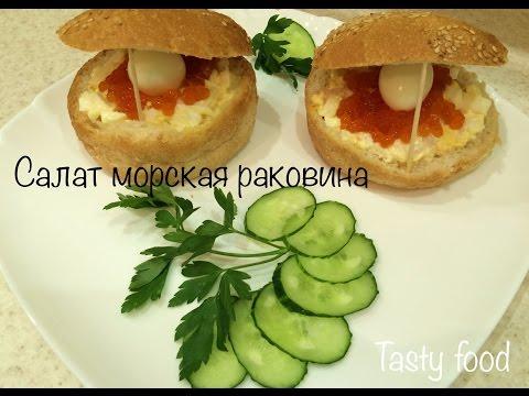 Салат Морская Раковина - очень вкусный рецепт!