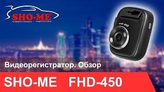Видеорегистратор SHO-ME FHD-450. Обзор