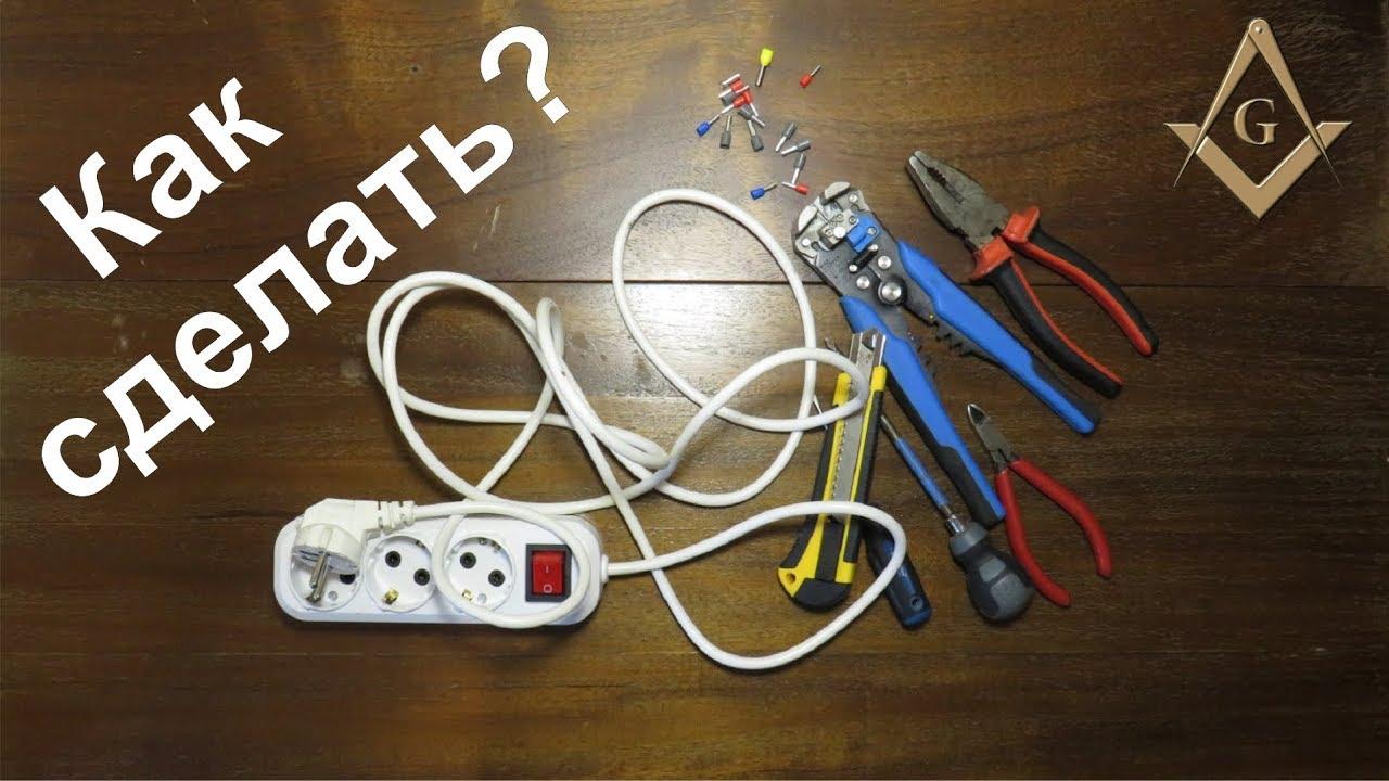 Ремонт удлинителя. Как сделать электрический удлинитель или переноску своими руками. Сам себе мастер