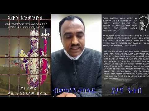 #Eritreanbook# ምልላይ መጻሕፍቲ ብመኮነን ተስፋይ