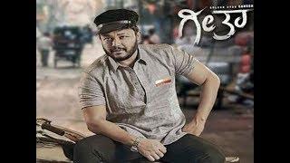 Geetha film kannada 2019 download  easy in jio phone