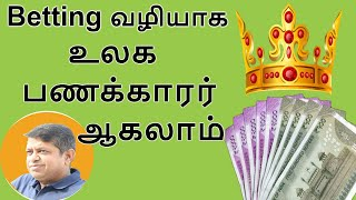 Betting Millionaires |உலக பணக்காரர் ஆக  முடியும் | How to become millionaires in bet