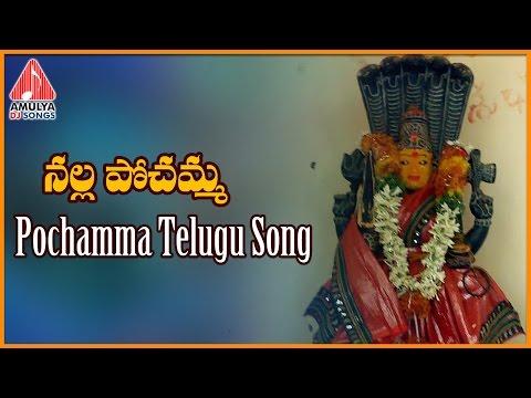 Nalla Pochamma Telugu DJ Songs | Gudalona Velasina Talli Telugu Folk DJ Song