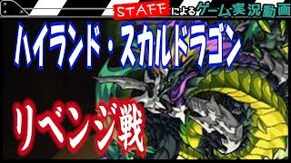 【モンスト】ハイランドスカルドラゴン(究極)にくらゲーがリベンジ!【GameMarketスタッフのゲーム実況】