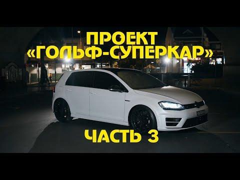 """видео: Проект """"Гольф-Суперкар"""" Часть 3  [BMIRussian]"""