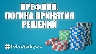 Покер обучение | Префлоп. Логика принятия решений
