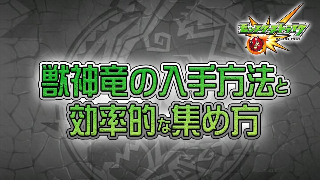 方法 竜 獣 入手 モンスト 神