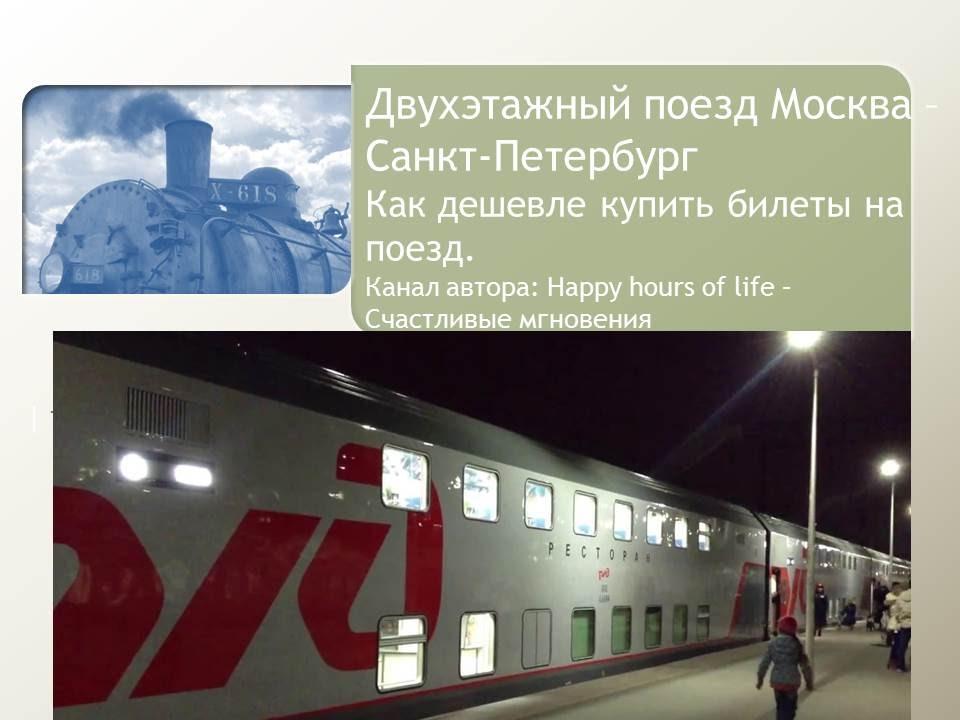 Купить билет на поезд в москву из спб дешево билет на самолет в тараз с астаны до