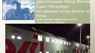 Смотреть видео билеты на сапсан москва-санкт-петербург