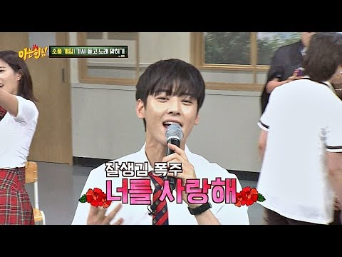 (Handsome↗↗) Cha Eun-woo singing