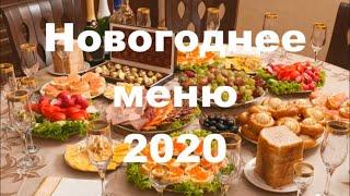 Новогоднее МЕНЮ 2020 рецепты для праздничного стола дома