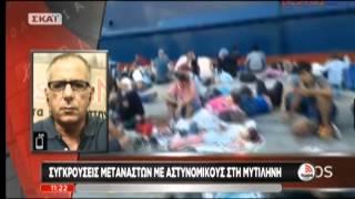 Επεισόδια μεταναστών με αστυνομικούς στη Μυτιλήνη