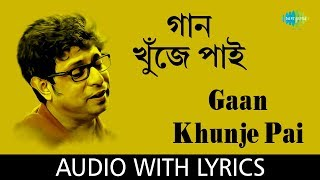 Gaan Khunje Pai with Lyrics | Rupankar Bagchi | Chalo Let'S Go