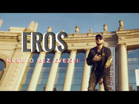 EROS - NEBETO BEZ ZVEZDI / Ерос - Небето без звезди