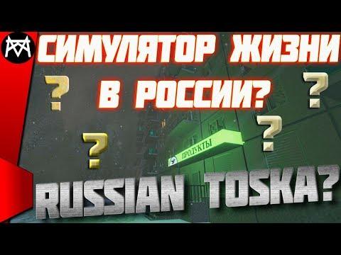 ШХД: ЗИМА / IT'S WINTER ❄️ СИМУЛЯТОР ВЫЖИВАНИЯ В РОССИИ? ШТА?😅