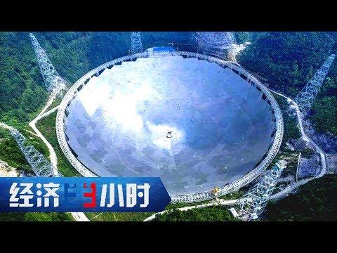 《经济半小时》 20171025 中国经济新坐标:中国天眼 星际争雄 | CCTV