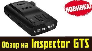 Радар детектор Inspector GTS обзор и честный отзыв