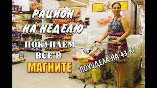 Закупка Еды в Магните и Готовый Рацион для Похудения на Целую Неделю Похудела на 43 кг