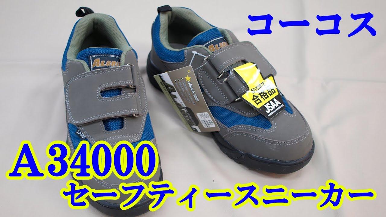 コーコス激安安全靴 マジックテープ JSAA A種 安全靴 静岡県富士市