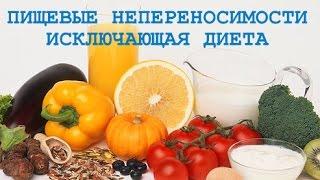 Глютен, лактоза и другие пищевые непереносимости. Исключающая диета