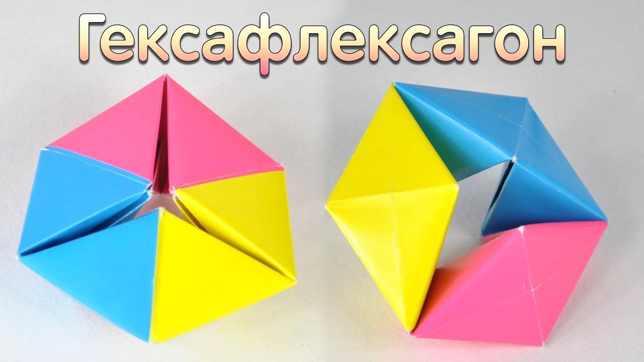 Оригами из бумаги | Гексафлексагон | Движущиеся оригами ...