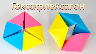 Оригами из бумаги | Гексафлексагон | Движущиеся оригами  антистресс