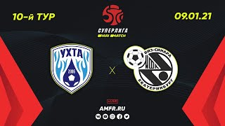 Париматч Суперлига 10 тур Ухта Синара Екатеринбург Матч 1