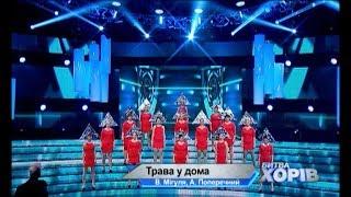"Хор Алессандро Сафина - ""Трава у дома"" (Днепропетровск) | Битва хоров. 7 Серия"