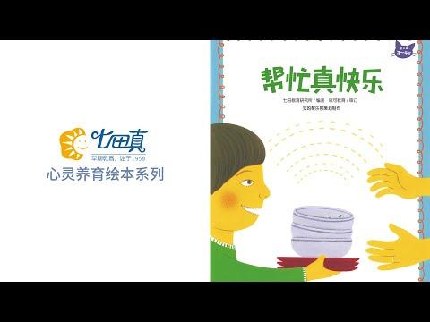 《七田真心灵养育(3~4岁)》系列]#1帮忙真快乐