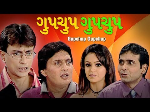Gupchup Gupchup - Best Gujarati Comedy Natak Full 2017 - Amit Bhatt, Dilip Darbar, Kalyani Thakar