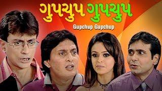 Gupchup Gupchup - Superhit Comedy Gujarati Natak Full - Amit Bhatt