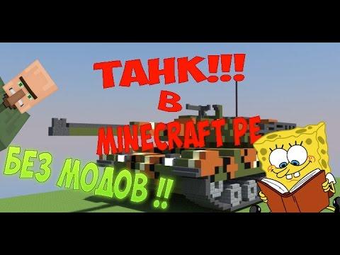 видео: Танк в Minecraft PE 0.14.0 : 0.15.0 БЕЗ МОДОВ