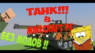 Танк в Minecraft PE 0.14.0 : 0.15.0 БЕЗ МОДОВ(Канал ВсЕ пРо АнДрОиД ツ: https://www.youtube.com/channel/UCXk-tr_vSXWHk8NOKtDVTyw • Я VK: http://vk.com/frostdogvk • Группа VK: ..., 2016-03-01T15:04:02.000Z)
