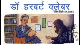 डॉ हरबर्ट क्लेबर - Dr. Herbert Kleber In Hindi