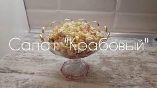 "Салат ""Крабовый"" без риса рецепт | Салат с крабовыми палочками | салат на новый год"