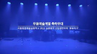 2021 실용음악 신입생 여…