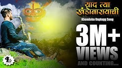 YAAD TYA KHANDOBA RAYACHI || OFFICIAL SONG || DRAVESH PATIL