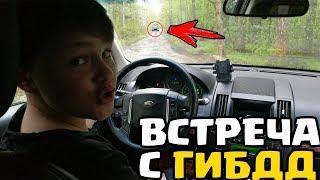 ВСТРЕЧА С ГИБДД / ШКОЛЬНИК ЗА РУЛЕМ / НАРУШАЕМ ЗАКОНЫ