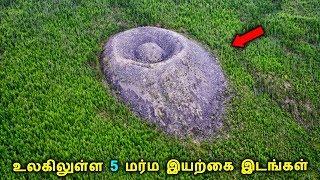 அறிவியலால் கூட விளக்கமுடியாத 5 இயற்கை இடங்கள் | 5 Scientifically Impossible Places on Earth | Tamil
