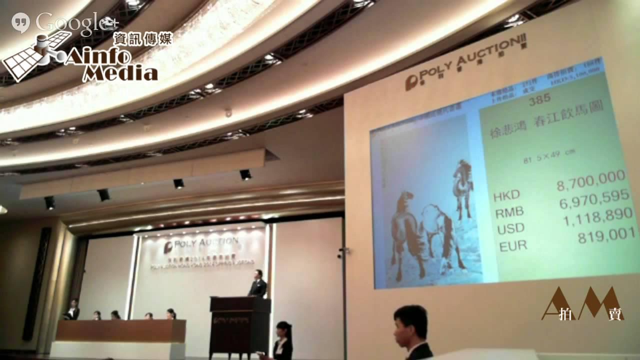 保利香港拍賣 2014年春拍 中國近現代書畫 - YouTube
