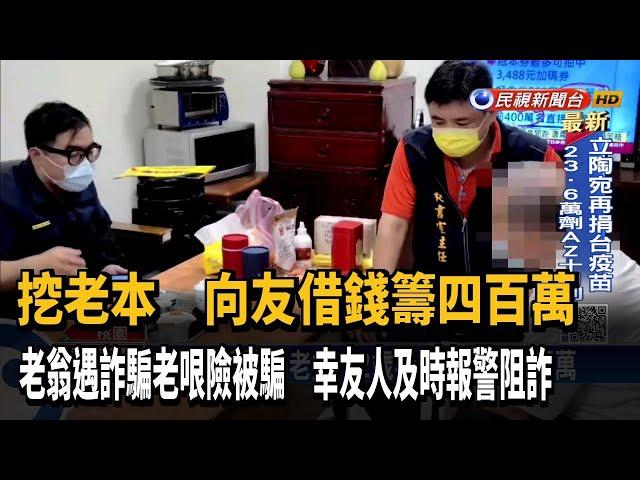 網路戀情詐騙老招 72歲老翁險遭騙數百萬-民視台語新聞