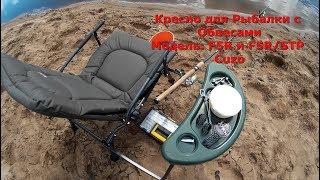 Кресло для Рыбалки с Обвесами и Раскладушкой F5R и F5R/STP Cuzo - Тест-Обзор Видео