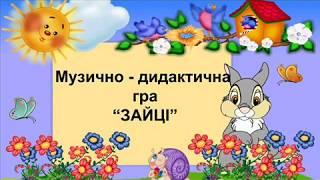 """Музично - дидактична гра """"ЗАЙЦІ"""""""