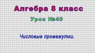 Алгебра 8 класс (Урок№40 - Числовые промежутки.)